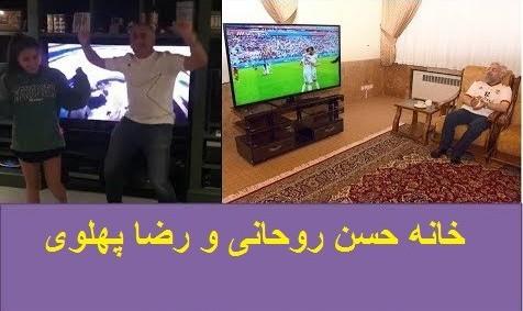از خانه حسن روحانی و رضا پهلوی تا رختکن تیم ملی، رقص بندری ...