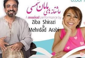 عاشقانه های مامان شمسی: نمایش موزیکال شاد و جالب زیبا شیرازی و مهرداد اعرابی