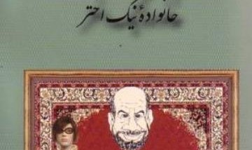 Let's read a book together: Program is in Farsi