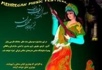 پنجمین جشنواره موسیقی مهرگان
