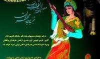 The Fifth Mehregan Music Festival