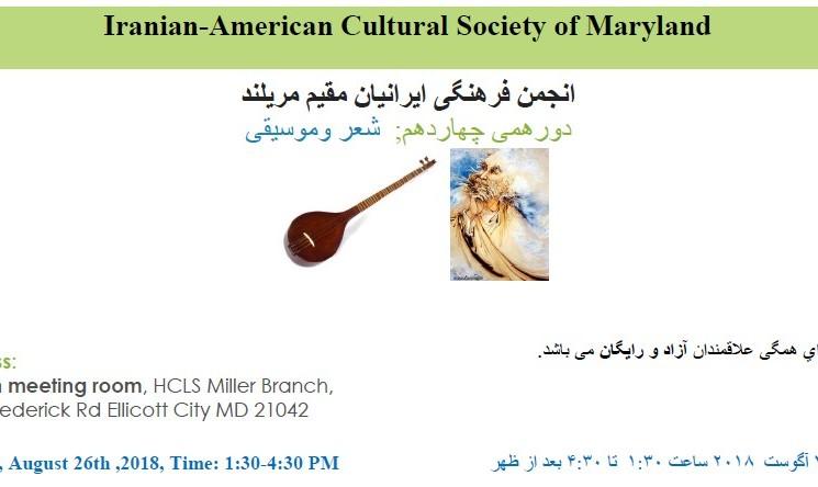 دورهمی رایگان: شب شعر و موسیقی ایران