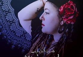 Farnaz Ohadi & Mashregh Ensemble Present: Bird Dance, a Persian Flamenco concet