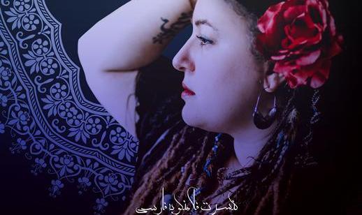 فرناز اوحدی با همراهی گروه موسیقی مشرق و رقص فلامنکو: رقص پرنده