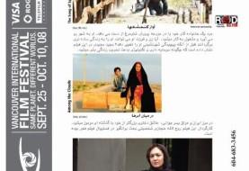 Iranian films Screening at the ۲۷th Vancouver International Film Festival