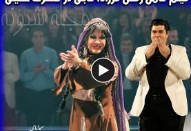 کیهان  رقص فرزانه کابلی در کنسرت سالار عقیلی را سخیف و