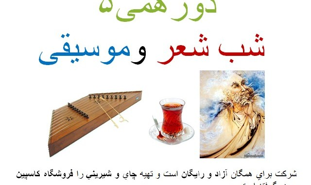 Persian Music and Poetry Night