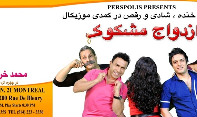 Suspicious Marriage Musical Comedy Show