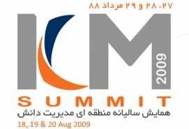 اولین همایش منطقه ای مدیریت دانش ۲۰۰۹: مدیریت دانش و تعالی سازمانی