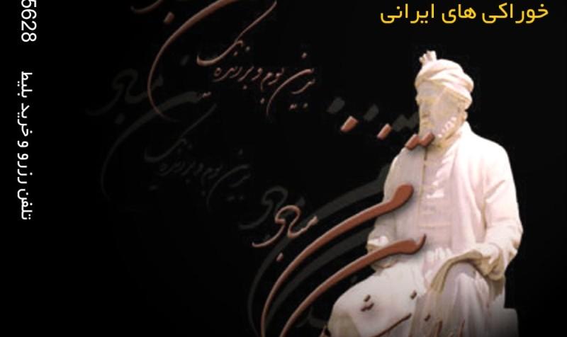 شعر نوین وشاهنامه خوانی سهیلا و شیدا و زهرا، همراه با بازارچه خوراکی ایرانی