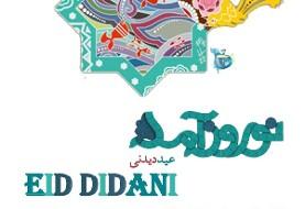 عید دیدنی: بازدید، موسیقی و پذیرایی رایگان نوروزی