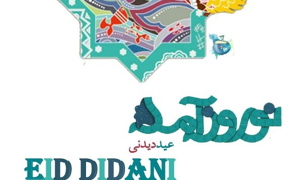 Eid Didani, Celebrate Nowruz, FREE Reception and Music