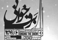 کنسرت برف خوانی در تهران