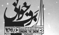 Barf khani Concert in Tehran
