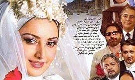 Persian Movie Night: Marriage Iranian Style