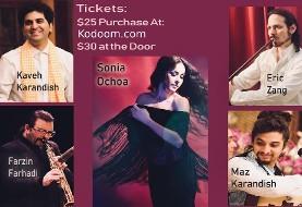 کنسرت بزرگ موسیقی اصیل ایرانی در روز مادر همراه با کاوه کاراندیش و گروه