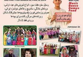 لغو  شد: بازارچه نوروزی ایرانی محک