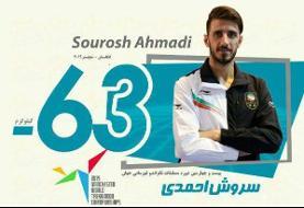 سجاد مردانی نهمین حذف شده تکواندو ایران در رقابتهای قهرمانی جهان! سروش احمدی تنها امید طلا