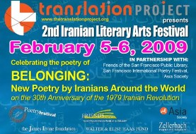 Iranian Literary Arts Festival ۲۰۰۹