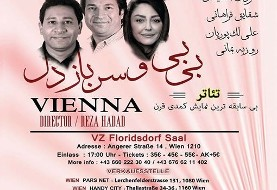 Persian Comedy Theater in Vienna
