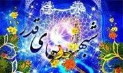 مراسم معنوی شبهای قدر رمضان در بنیاد ایمان