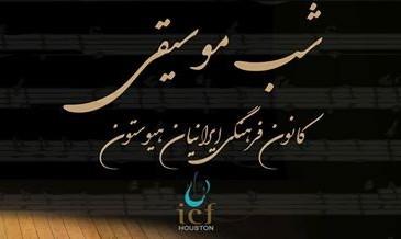 شب موسیقی با یحیی اسلامی، کانون فرهنگی ایرانیان هیوستون ICF