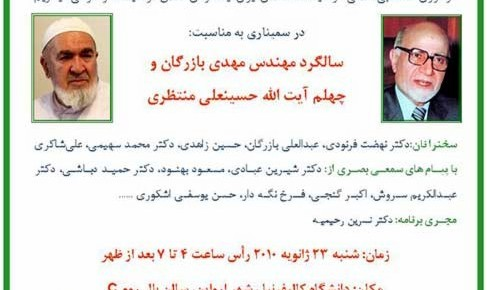 Memorial Service and Tribute to Mr. Mehdi Bazargan and Ayatollah Montazeri (R.I.P)
