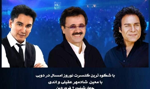 Moein, Shadmehr Aghili & Andy Norooz Concert