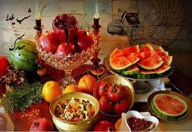 Shab-e Yalda Dinner