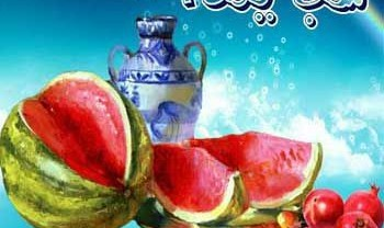 Yalda Night Celebration