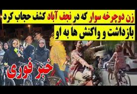ویدئو: یک دختر جوان با دوچرخه سواری بی حجاب مقابل مسجد نجف آباد موجب عصبانیت روحانیون شد
