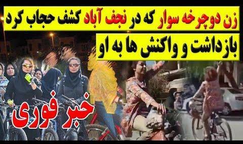 ویدئو: یک دختر جوان با دوچرخه سواری بی حجاب مقابل مسجد نجف آباد ...