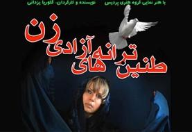 نمایش ایرانی