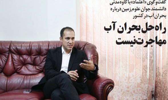 معاون دوتابعیتی سازمان محیط زیست متهم به جاسوسی حین سفر کاری خارج کشور با اعلام استعفا٬ دیگر به ایران بازنگشت!