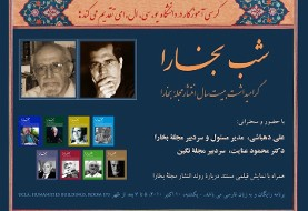 Ali Dehbashi and Dr. Mahmood Enayat: Celebration of Bukhara Cultural Magazine