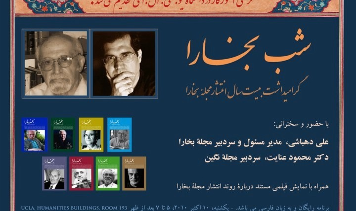 Ali Dehbashi and Dr. Mahmood Enayat: Celebration of Bukhara Cultural Magazine