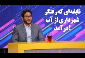 بدون تعارف: گفتگوی جالب با دانشجوی دکتری عمران کرمانشاهی که رفتگر شهرداری است!