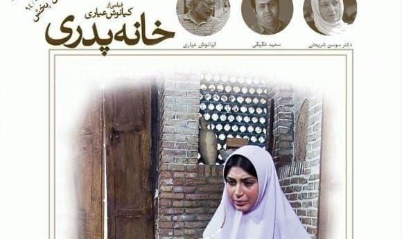 The Paternal House, Featuring: Shahab hosseini, Mehdi Hashemi 1st Sheed Persian Film Festival