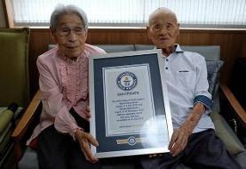 پایان زندگی مشترک قدیمی ترین زوج دنیا در ژاپن