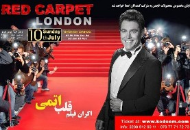 Atomic Heart screening, Featuring Mohammadreza Golzar Live