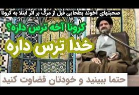 ویدئو: آیتالله بطحایی بعد از اعلام شفا با خوردن تربت سیدالشهدا در اثر کرونا جان باخت