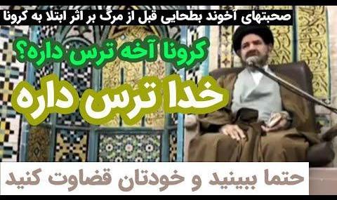 ویدئو: آیتالله بطحایی بعد از اعلام شفا با خوردن تربت ...