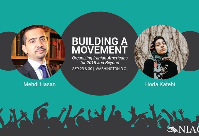 ساختن یک جنبش: سازماندهی ایرانیان آمریکایی برای سال 2018 و فراتر از آن
