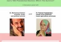 Iran's ۱۰th Presidential Election; Who's The Survivor?