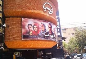 MSP Iranian Film Festival