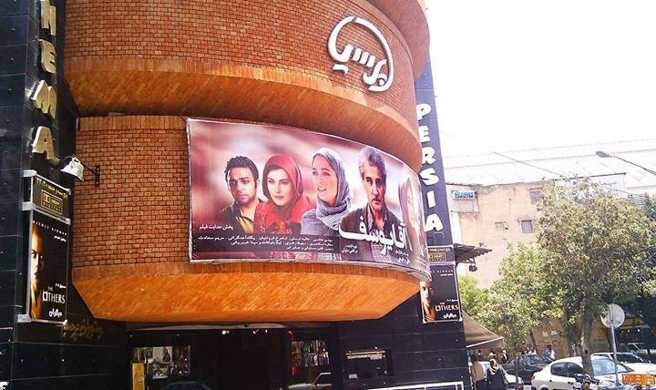 جشنواره فیلمهای ایرانی