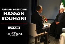 روحانی در شبکه ان بی سی آمریکا: برنامهای برای دیدار با ترامپ ندارم، هیچکس قادر نیست صدور نفت ما را به صفر برساند