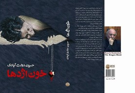 Dragon Blood Book Launch by Hossein Dolatabadi