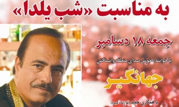 شب یلدا با جهانگیر شامل بوفه کامل ایرانی