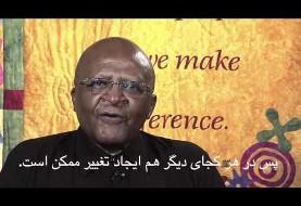 پیام ویژه کشیش بشردوست دزموند توتو به مردم و رهبران ایران (ویدئو)